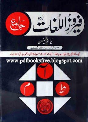 Jame-firoz-ul-lughat: urdu-urdu dictionary: 9788185360249: amazon.