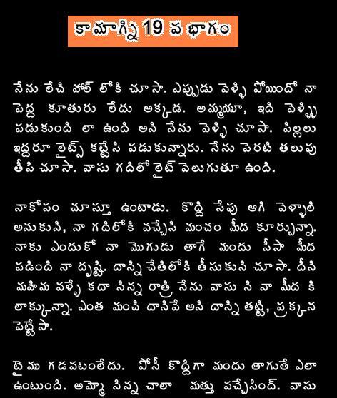Telugu New Sex Stories In Akka