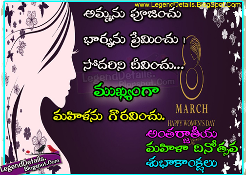 women's day Telugu quotes, quotes on women's day in Telugu, women's day quotes in Telugu, happy women's day quotes in Telugu, international women's day quotes in Telugu, women's day quotes in Telugu, women's day 2018 quotes in Telugu, women's day special quotes in Telugu, world women's day quotes in Telugu.