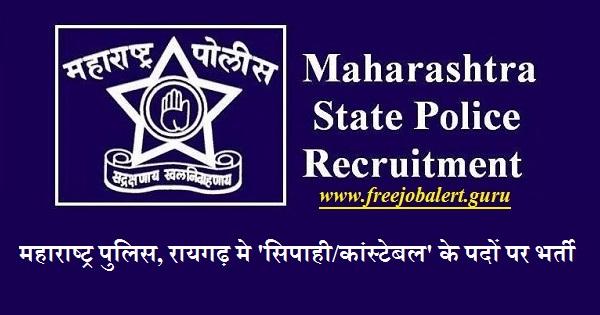 Maharashtra Police, Police, Police Recruitment, Constable, 12th, Maharashtra, Latest Jobs, maharashtra police logo