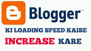 Blogger blog ki loading speed increase kaise kare