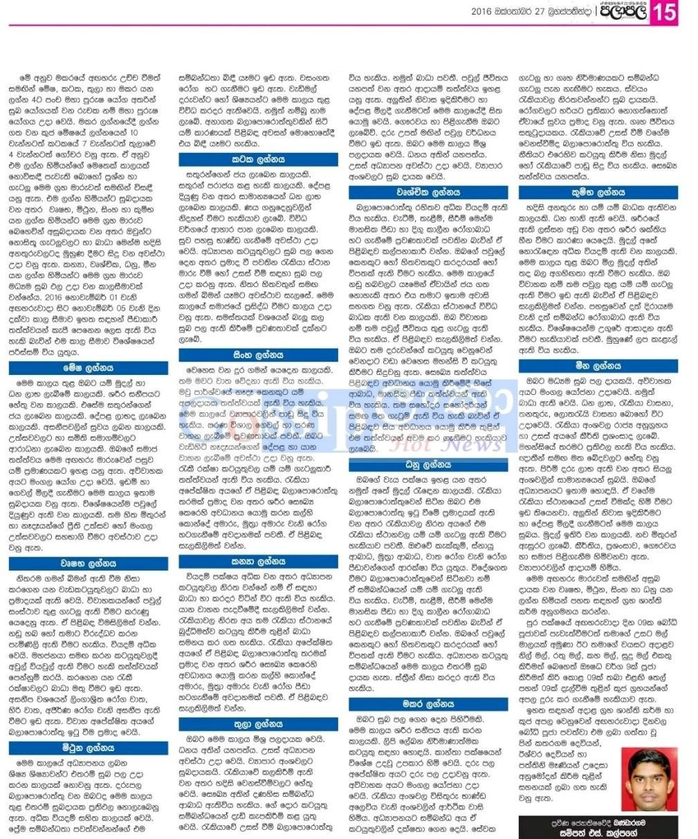 Kuja Maruwa 2016 | Obe Lagnayata | Sinhala Horoscope Predictions