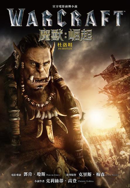 Warcraft電影 魔獸:崛起