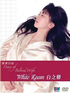 Diary of Beloved Wife: White Room (2006)