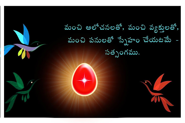 BK-Telugu Quote