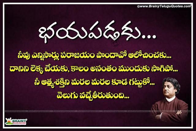 Famous swami Vivekananda best thoughts in Telugu, Telugu Motivational Sayings by Swami Vivekananda