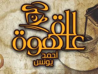 برنامج علي القهوة احمد يونس اون لاين