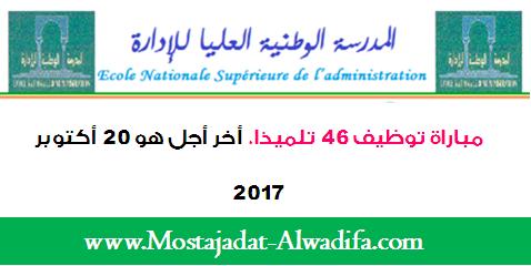 المدرسة الوطنية العليا للإدارة: مباراة توظيف 46 تلميذا. آخر أجل هو 20 أكتوبر 2017