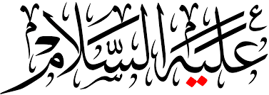 """Kata """"Alaihissalam"""" Bukan Hanya Untuk Ahlul Bait Saja"""