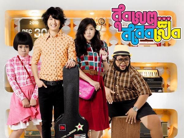 loser lover thailand movie