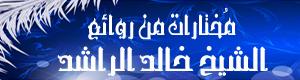 http://alfirdaws-mb.blogspot.com/2014/09/khaled-alrashed-mp3.html