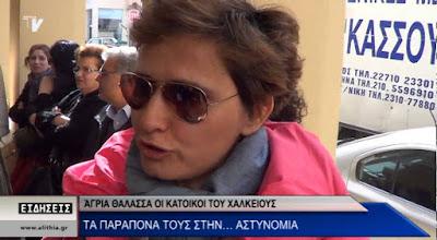 Κάτοικοι Χίου: Φοβόμαστε να κυκλοφορήσουμε... (ΒΙΝΤΕΟ)