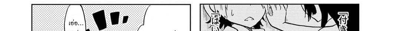 อ่านการ์ตูน Koisuru Yankee Girl ตอนที่ 1 หน้าที่ 82