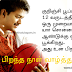 Birthday Kavithai | Happy Birthday Ilayathalapathy Vijay ~ Kavithai