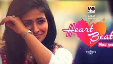 HEART BEAT – Tamil short film – presents by – MG.ASRAF
