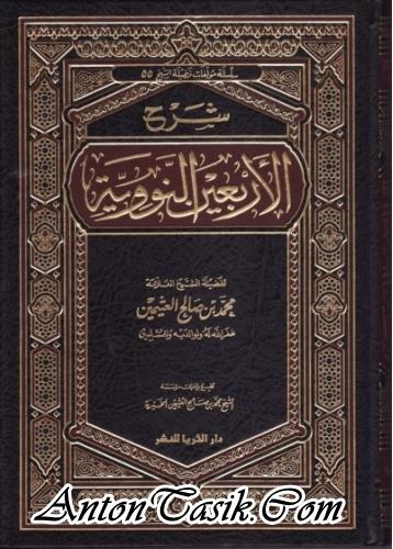Ebook Terjemah Qurrotul Uyun