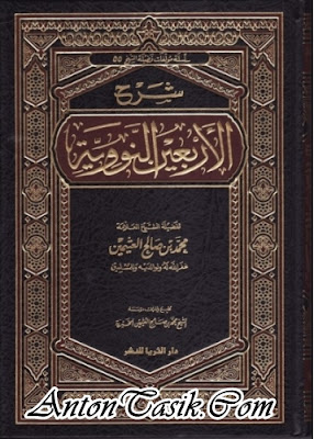 Download Terjemah Kitab Hadits Arba'in - Imam an-Nawawi PDF