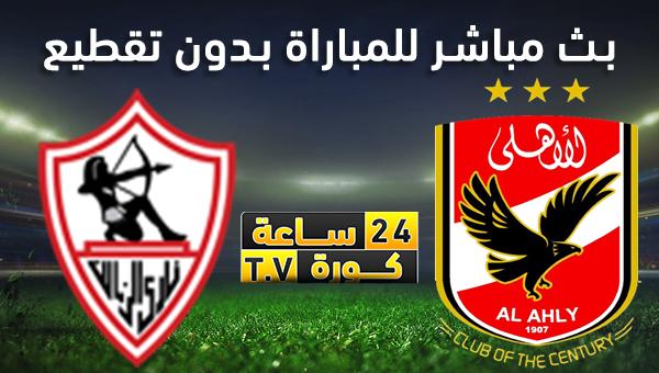 مشاهدة مباراة الاهلي والزمالك بث مباشر بتاريخ 30-03-2019 الدوري المصري