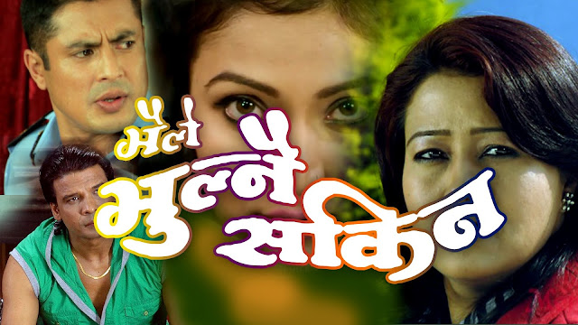 Nepali Movie - Maile Bhulnai Sakina Full Movie
