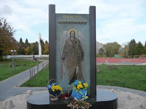 Самбор. Памятник Небесной Сотне