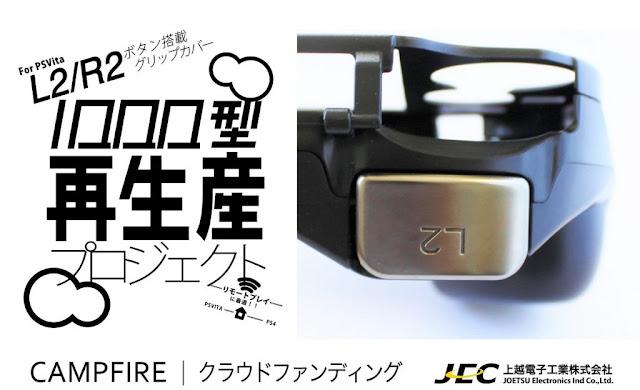 Tenemos nueva información sobre el accesorio para la PSVita que incluye el L2 y R2