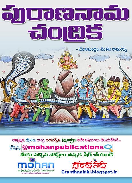 పురాణ నామ నిఘంటువు | Purana nama nigantuvu | GRANTHANIDHI | MOHANPUBLICATIONS | bhaktipustakalu