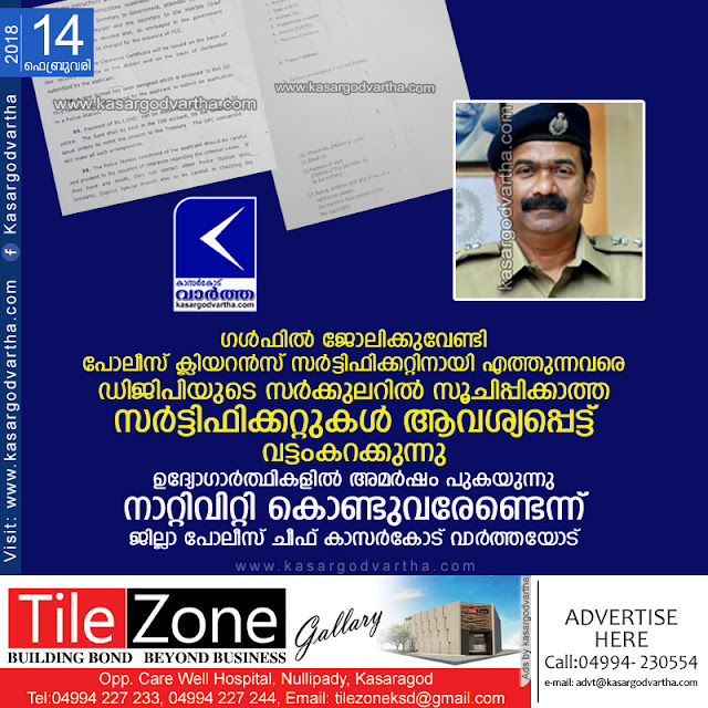 Kasaragod, Kerala, news, Police, Certificates, Top-Headlines, Police disturbs clearance certificate applicants, Protest.