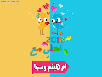 2018 احلى مع ام هيثم وسجا