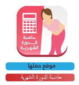 تحميل تطبيق الخاص بالبنات حاسبة الدورة الشهرية باحدث أصدار للهواتف الاندرويد والايفون