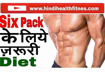 Tips सिक्स पॅक डाएट प्लॅन 6 Pack Abs Diet
