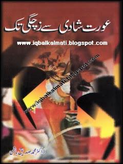 Pregnant Woman Health Book in Urdu Free download