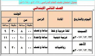 جدول امتحان نصف العام الصف الثاني الابتدائي 2018