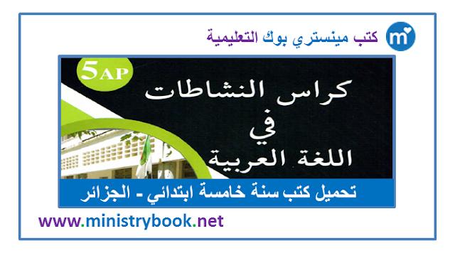 كراس النشاطات في اللغة العربية للسنة الخامسة ابتدائي 2020-2021-2022-2023
