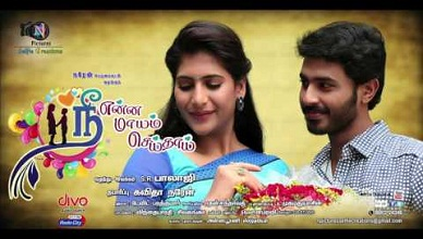 Nee Enna Maayam Seidhai Movie Online