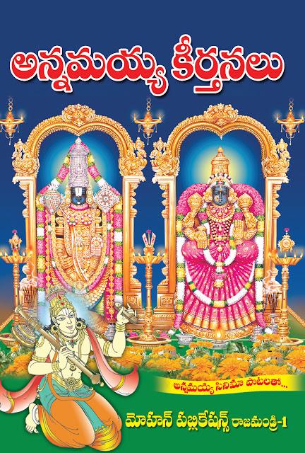 అన్నమయ్య కీర్తనలు |  Annamayya Keerthanalu