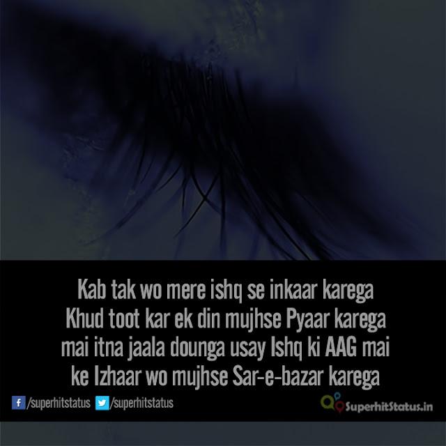 image of Hindi Shayari of Sad Love Bewafa Dard Bhari Yaad Judai