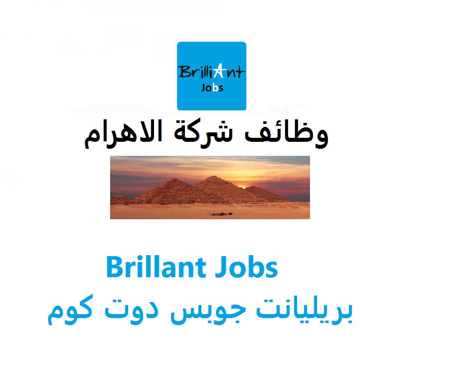 d7e8b9eeb وظائف فى شركة الاهرام - Brilliant Jobs بريليانت جوبس دوت كوم