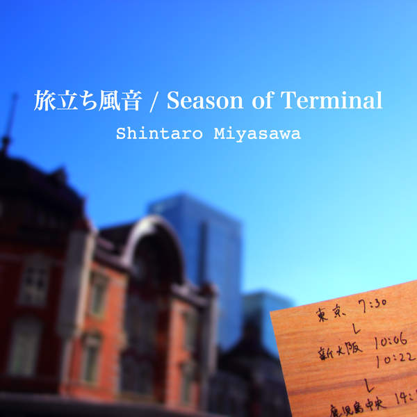 [Album] 宮沢信太朗 – 旅立ち風音 / Season of Terminal (2016.01.27/MP3/RAR)