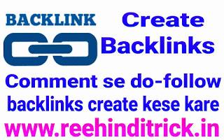 Comment se do-follow backlink kaise banaye 1
