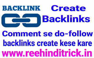 Comment se do-follow backlink kaise banaye 1