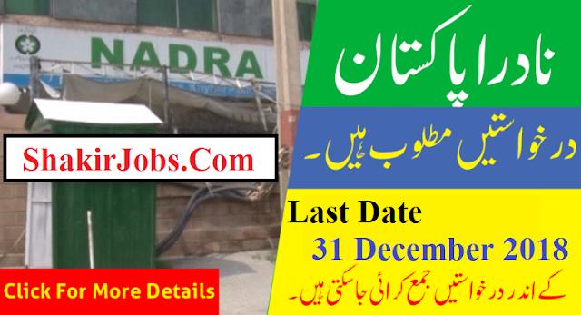 jobs vacancies for womens in nadra nadra jobs 2017 karachi nadra jobs 2018 islamabad www.nadra.gov.pk jobs 2018 nadra jobs sep 2018 nadra jobs 2018 application form nadra jobs september 2018 nadra jobs 2018 lahore