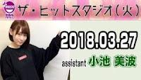 ザ・ヒットスタジオ(火) 180327(小池美波)
