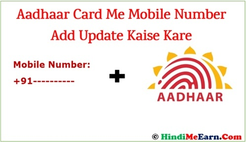 Aadhaar card me mobile number kaise add kare