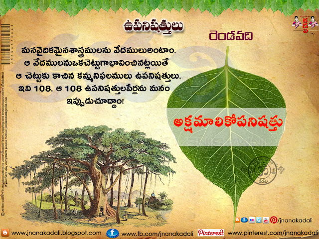 Here is upanishads pdf in telugu.108 upanishads in telugu.upanishads quotes in telugu.upanishads in hindi.upanishads summary in telugu.upanishads pronunciation in telugu.upanishads vs vedas information in telugu.108 upanishads in telugu pdf free download.108 upanishads pdf.who wrote upanishads.108 upanishads in sanskrit.108 upanishads in telugu pdf.list of upanishads in hindi.list of upanishads pdf.names of 108 upanishads in sanskrit.aitareya upanishad sanskrit pdf.aitareya upanishad in hindi.Akshamalika upanishad mp3.Akshamalika meaning.Akshamalika upanishad hindi pdf.Akshamalika upanishad audio.Akshamalika upanishad sanskrit text