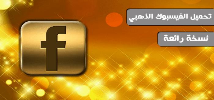 تحميل فيس بوك الذهبي 2019 للاندرويد apk آخر اصدار