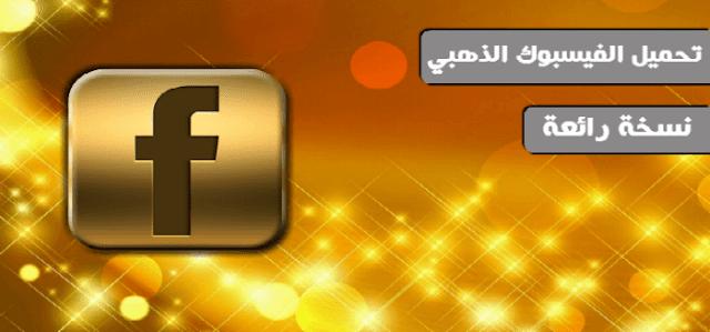 تحميل الفيس بوك الذهبي مجانا برابط مباشر آخر أصدار
