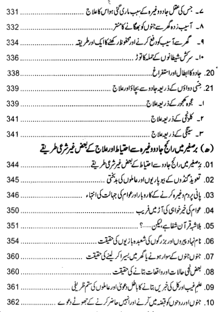 Index page 9 of Jadu ki Haqeeqat