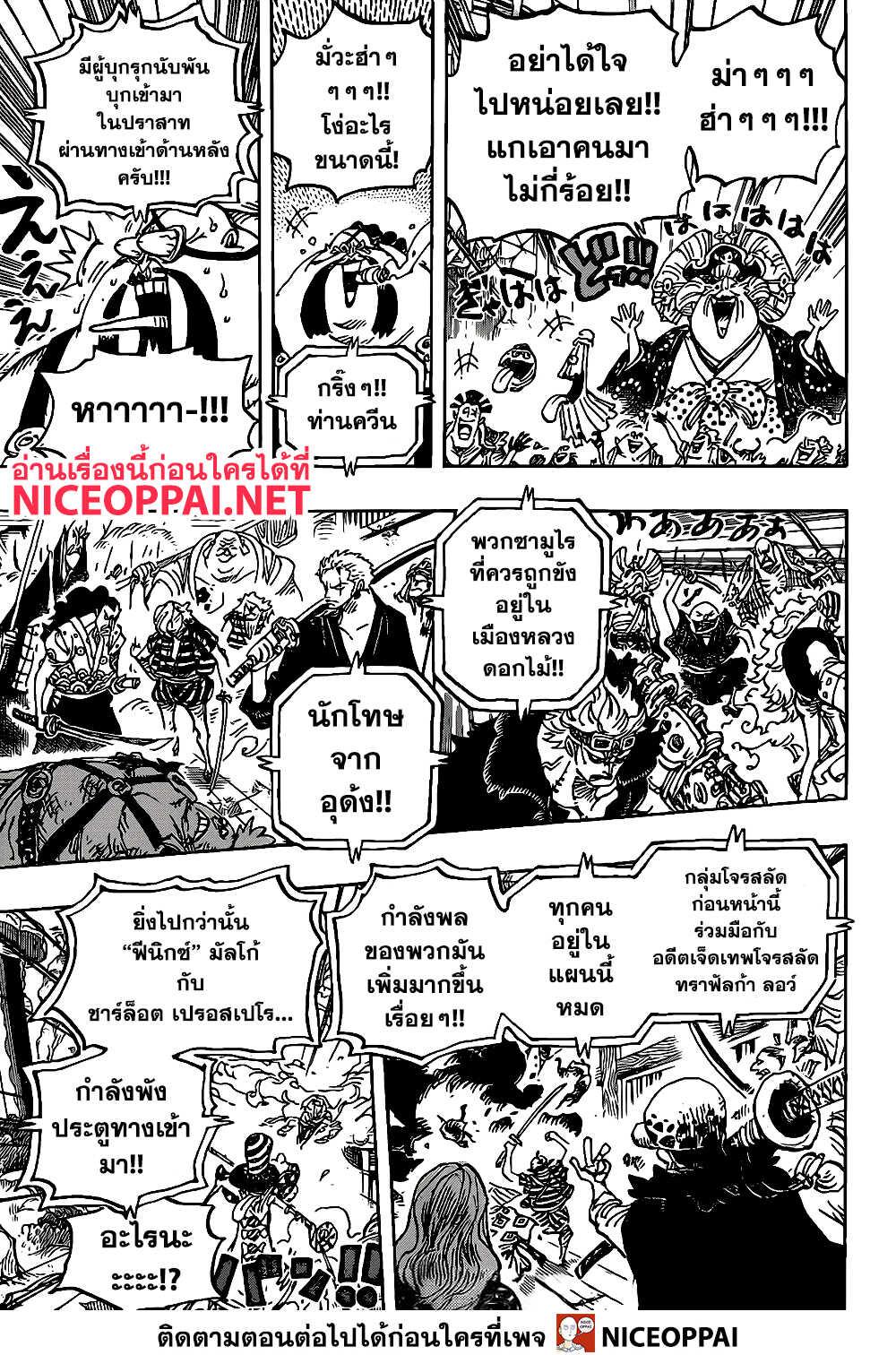 อ่านการ์ตูน One Piece ตอนที่ 987 หน้าที่ 11