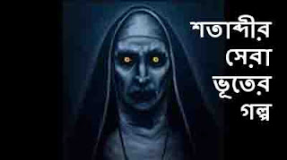 Top Bengali Horror Stories Of The Century