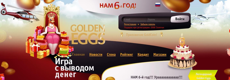 игра золотые яйца на деньги отзывы